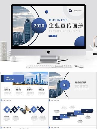 蓝色商务风企业宣传画册PPT模板
