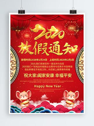 2020鼠年春节放假通知宣传海报