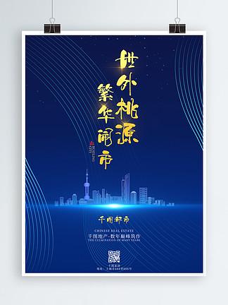 蓝色科技简约大气房地产海报