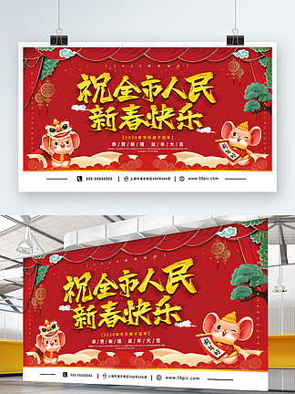 红色喜庆鼠年祝全市人民新春快乐春节展板
