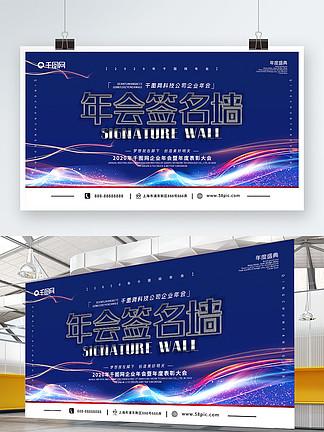 炫彩商务科技企业年会表彰签名墙展板背景