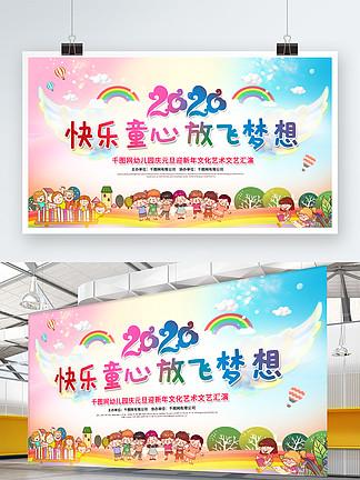 幼儿园小学少儿文艺汇演表演舞台展板背景图