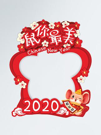 2020年鼠你最美商场拍照框背景框