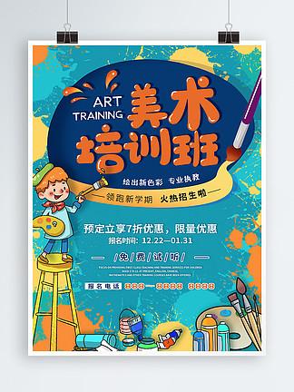 可爱少儿艺术美术画室假期培训班促销海报