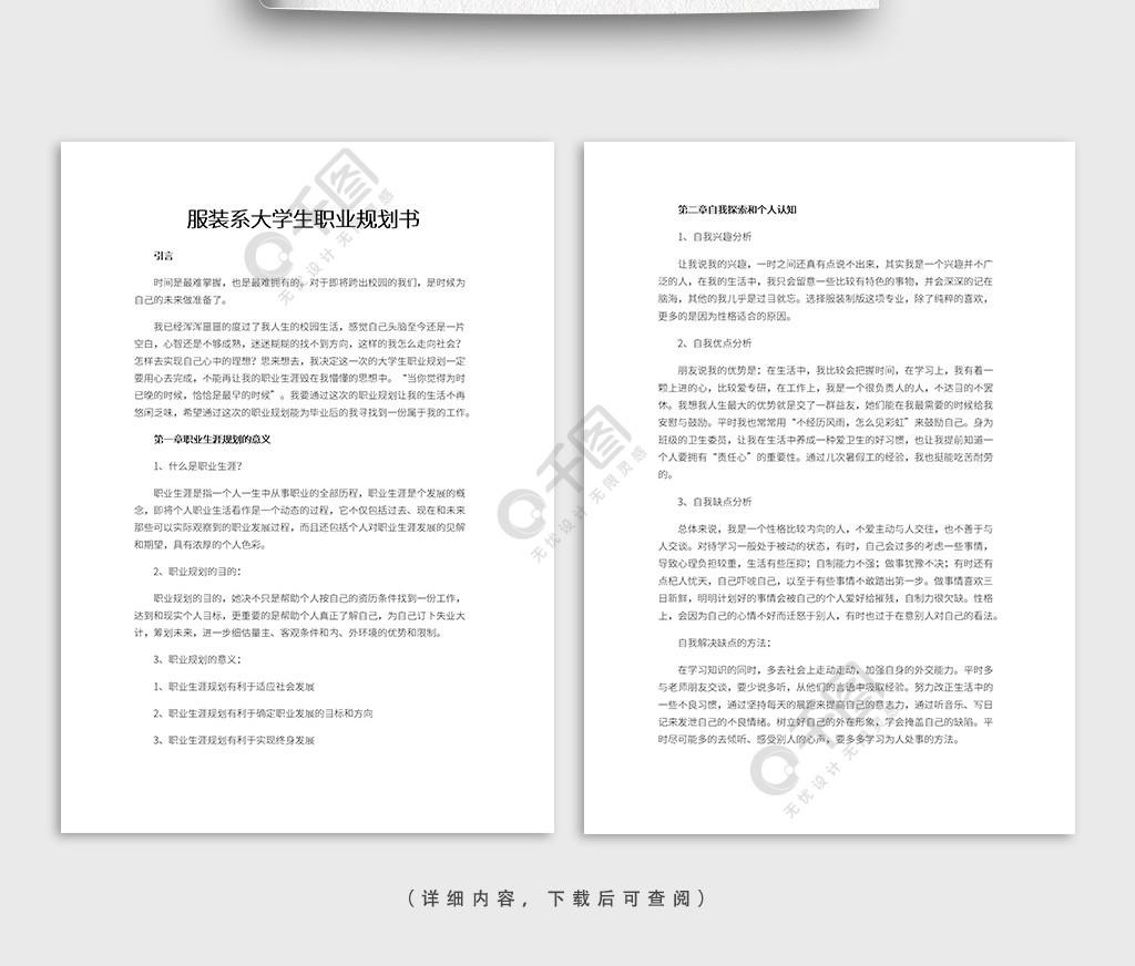 服装系大学生职业规划书