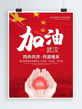 武汉加油战胜新型肺炎抗击武汉公益海报