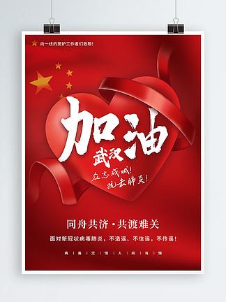 武汉加油抗击新冠状病毒肺炎公益海报
