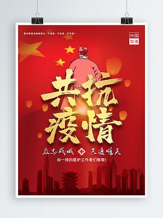 共抗疫情抗击肺炎武汉加油公益海报