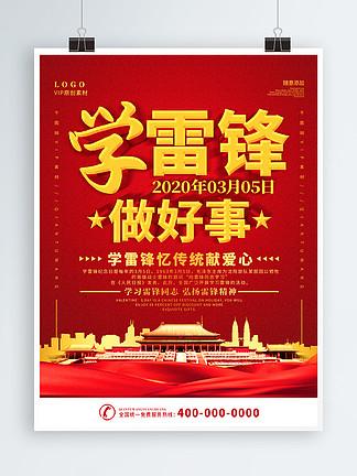 简约红色立体字学雷锋做好事社区宣传海报