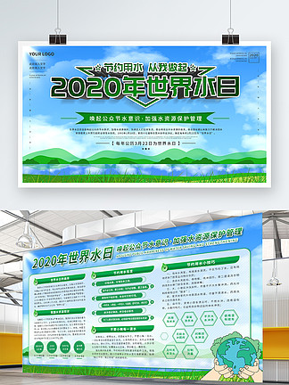 3月22日世界水日保护水资源主题宣传展板