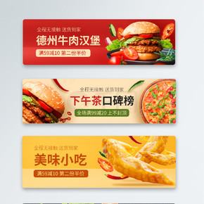 原创简约美食小吃外卖平台入口胶囊图
