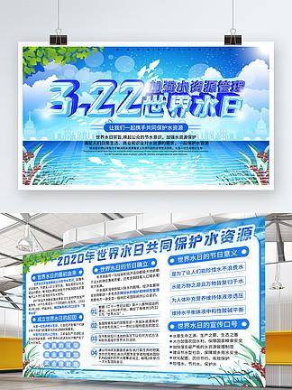 3月22日世界水日保护水资源宣传栏展板