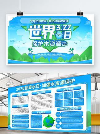 3月22日世界水日保护水资源宣传