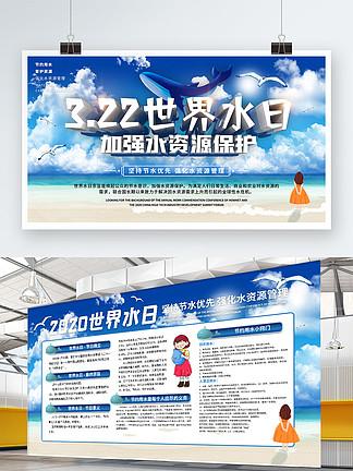 世界水日保护水资源主题宣传栏展板