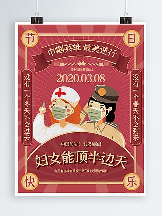 复古风妇女节创意宣传海报