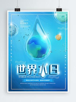 原创简约风3.22世界水日保护水资源海报