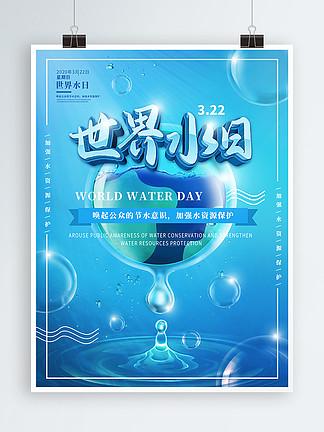 原创3.22世界水日保护水资源地球海报