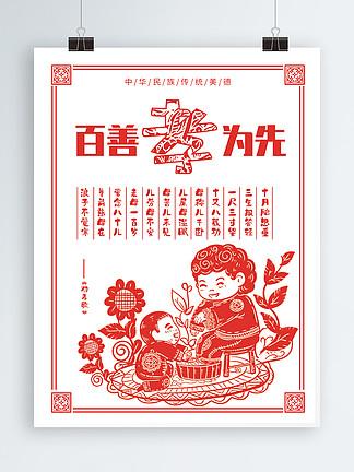 简洁剪纸传统美德孝顺公益海报