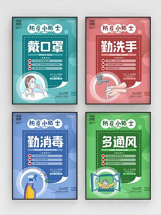 防疫小贴士上班复工防护指南系列海报