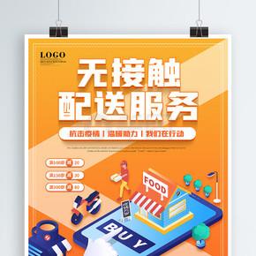无接触外卖配送服务点餐促销宣传海报