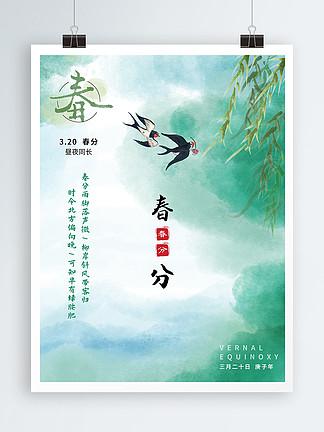 时尚简约春分节日海报