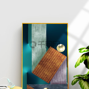 现代抽象几个图形立体装饰画