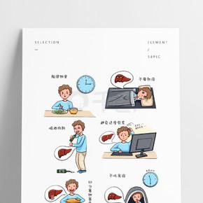 保护肝脏健康饮食规律作息卡通手绘小清新