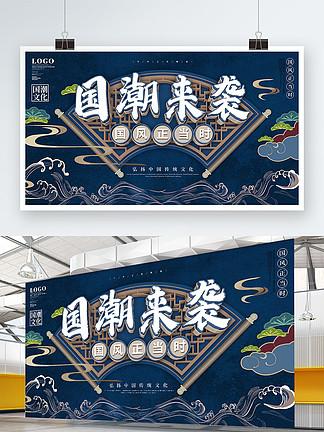 原创中国风国潮文化背景墙灯箱展板