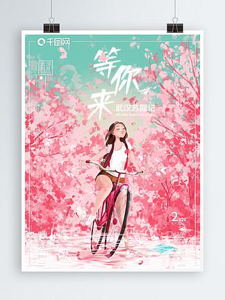 原创手绘武汉苏醒旅行记樱花花开等你来