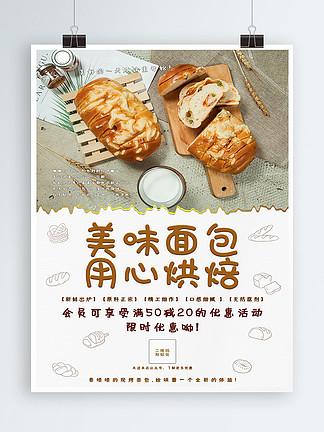 美味面包用心烘焙美食海报