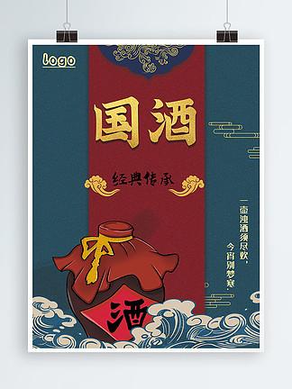 中国风国潮国酒白酒