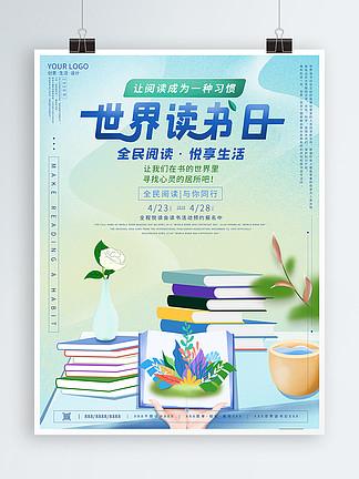 原创小清新手绘世界读书日促销宣传海报
