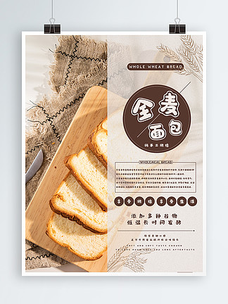 复古风时尚法式欧美全麦面包海报