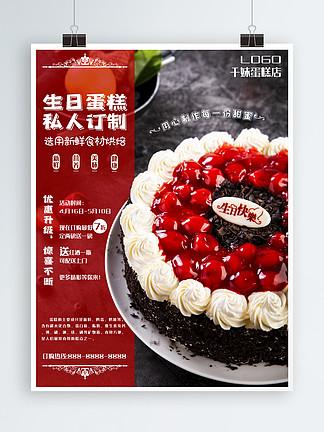 生日蛋糕私人订制海报