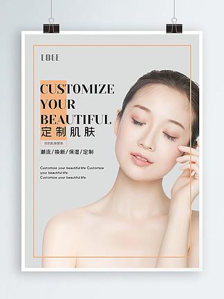 美女美容护肤品促销海报