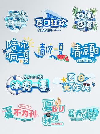 蓝色小清新清凉夏日夏天艺术字文字排版