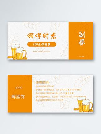小清新嗨啤时光啤酒券优惠券