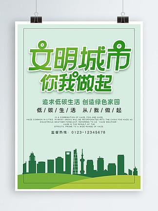 绿色文明城市从我做起宣传海报