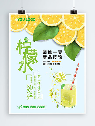 杯子海报柠檬水促销
