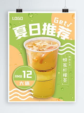 奶茶饮料促销海报