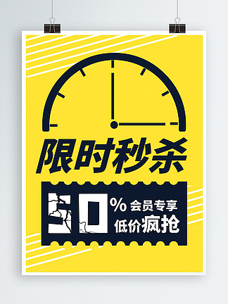 原创黄色条纹背景限时秒杀海报