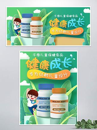 半原创电商儿童保健品营养品食品茶饮轮播图