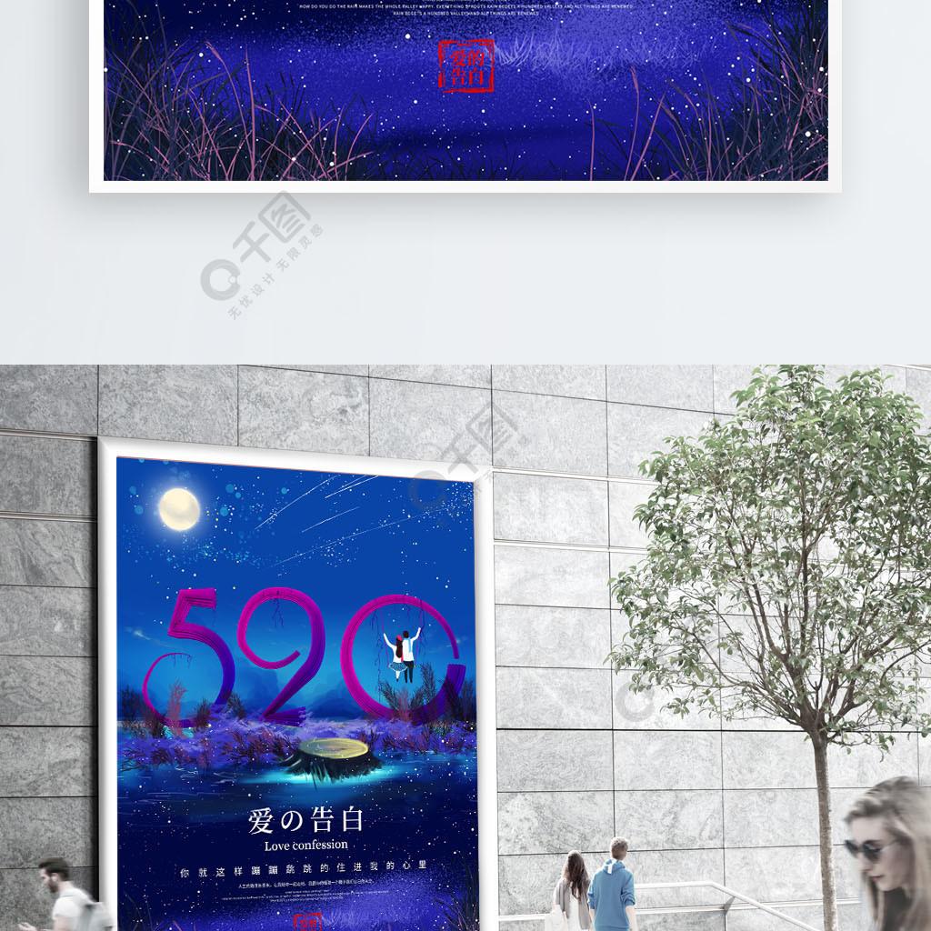 520表白日简约合成精品海报