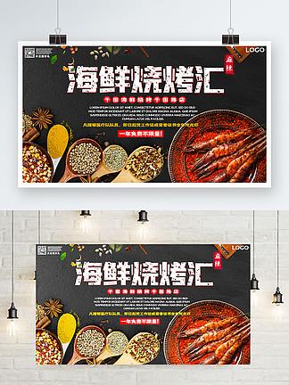 麻辣海鲜烧烤医护特价黑色美食调料海报