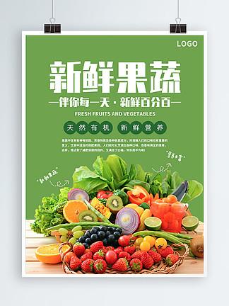绿色清新新鲜果蔬超市促销打折海报