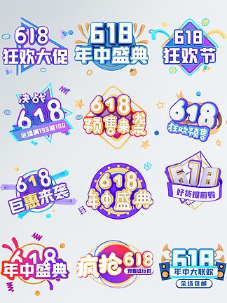 原创C4D蓝紫渐变炫酷立体618字体排版