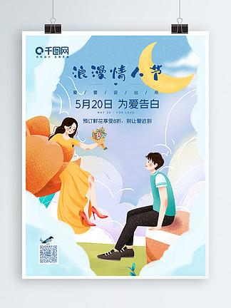 清新浪漫情人节海报520花店海报