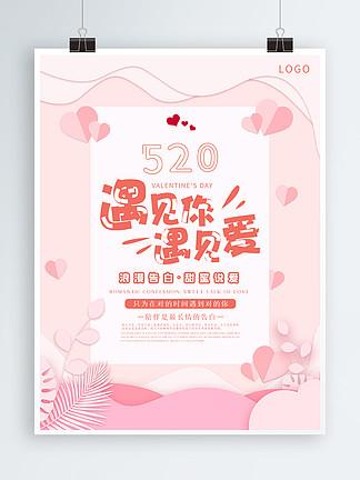 粉色清新唯美剪纸风520浪漫情人节海报