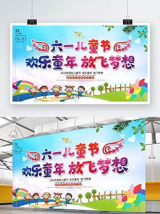 大气2020年六一儿童节文艺汇演背景展板