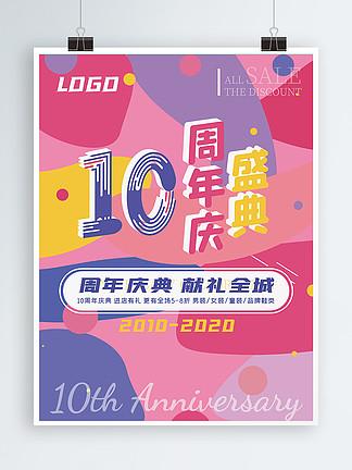 创意时尚多彩10周年庆倒计时店庆促销海报